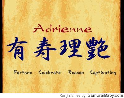Adrienne_111220091931_Kanji_Name